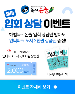 입회상담이벤트_pop_200915_수정.jpg